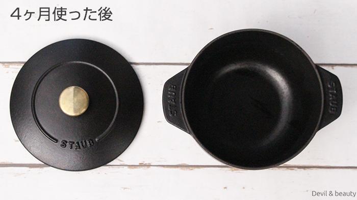 after-using-for-4months-staub-la-cocottes-de-gohan-m1 - image