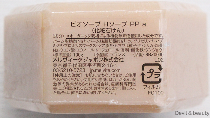 melvita-honey-propolis-soap-bar3 - image