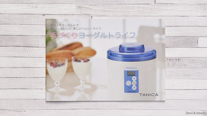 tanica-yogurtia9 - image