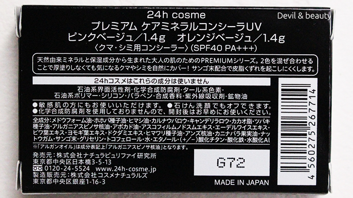 24h-cosme-premium-care-mineral-concealer4 - image
