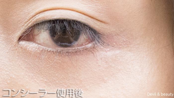 after-use-24h-cosme-premium-care-mineral-concealer2 - image