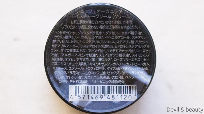 f-organics-moisture-cream8 - image