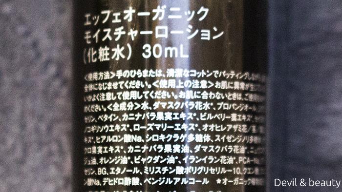 f-organics-moisture-lotion4 - image
