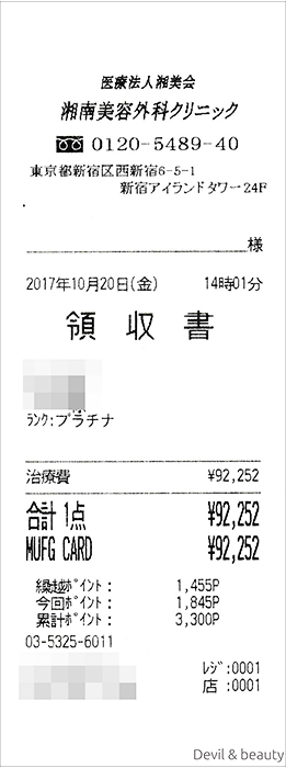 hyaluronic-acid-injection-under-the-eyes-receipt1 - image