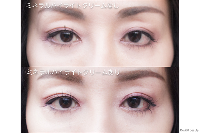 before-after-etvos-mineral-classy-shadow-mauve-brown-mineral-highlight-cream3 - image
