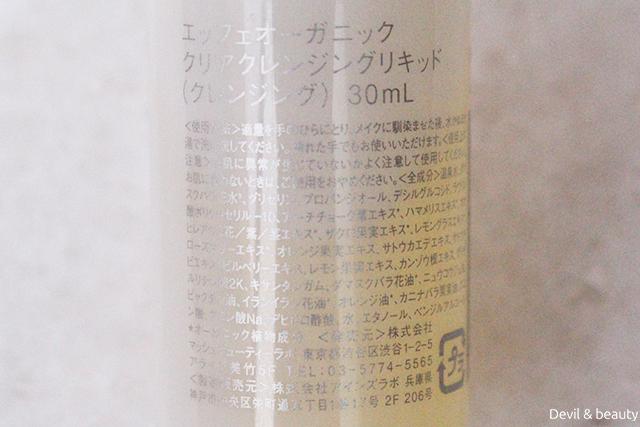 f-organics-clear-cleansing-liquid5 - image