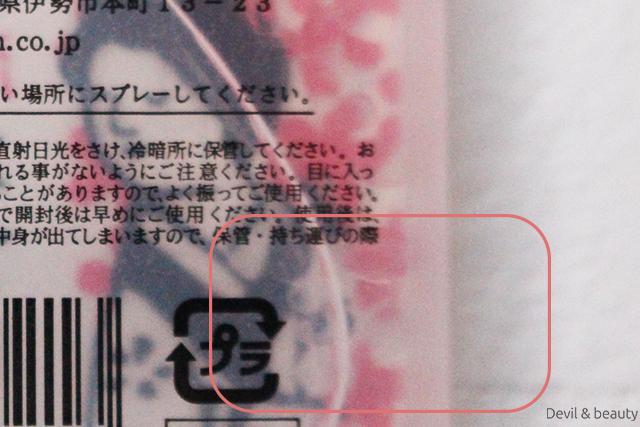 oisesan-okiyome-koi-spray10 - image