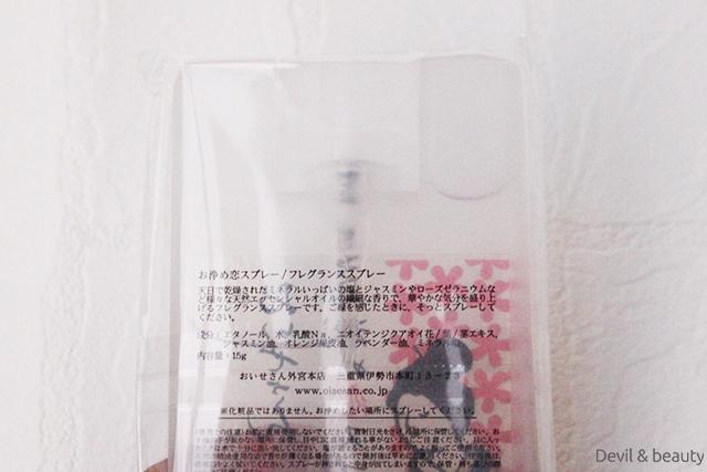 oisesan-okiyome-koi-spray4 - image