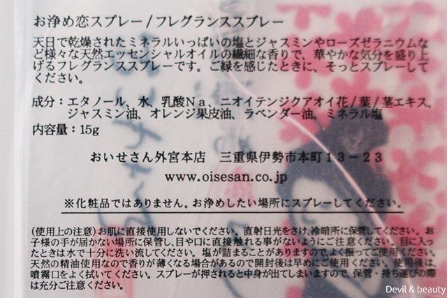 oisesan-okiyome-koi-spray7 - image
