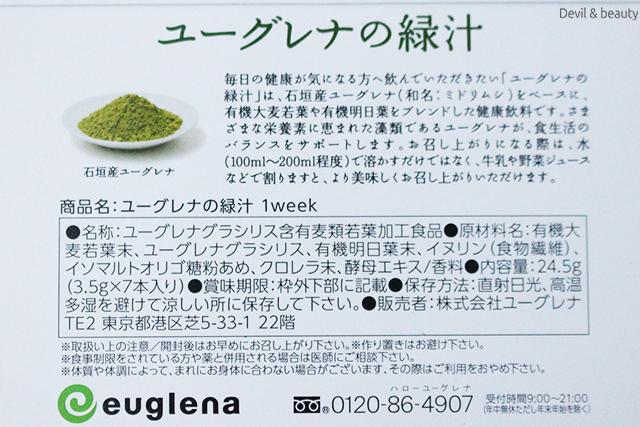 euglena-drink-1week-set5 - image