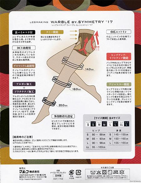 maruko-19times-legmaking - image