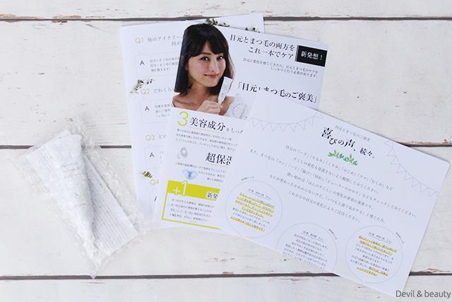 memoto-to-matsuge-no-gohoubi4 - image