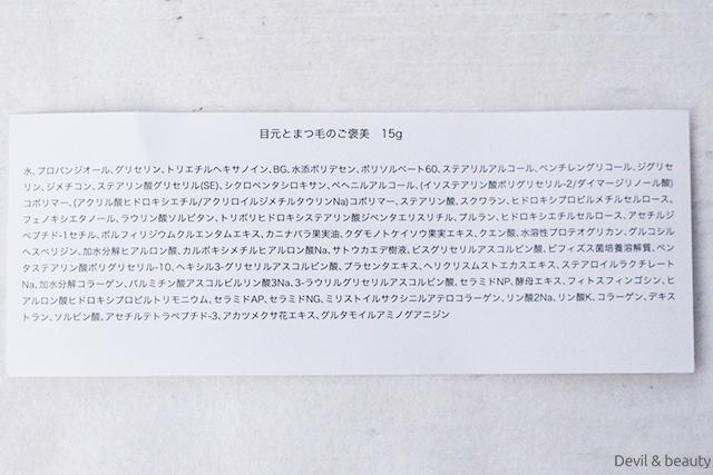 memoto-to-matsuge-no-gohoubi5 - image