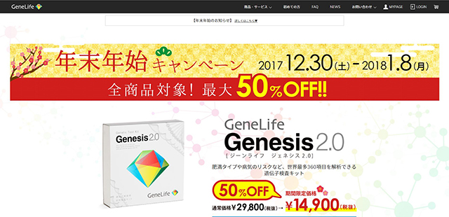genelife - image