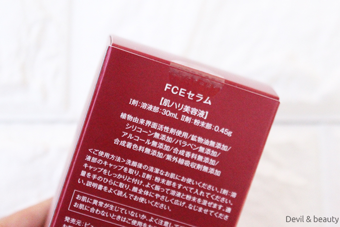 beautymall-fce-serum4 - image
