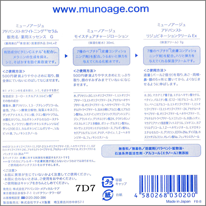 munoage-trial18 - image