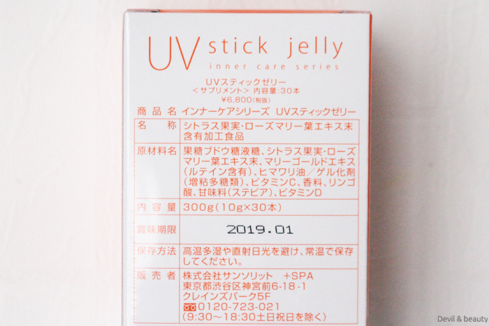 uv-stick-jelly-sunsorit3 - image