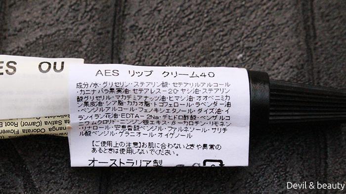 aesop-rosehip-seed-lip-cream6 - image