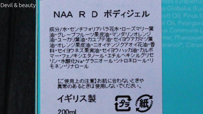 aromatherapy-associates-bodygel4-e1493475084886 - image