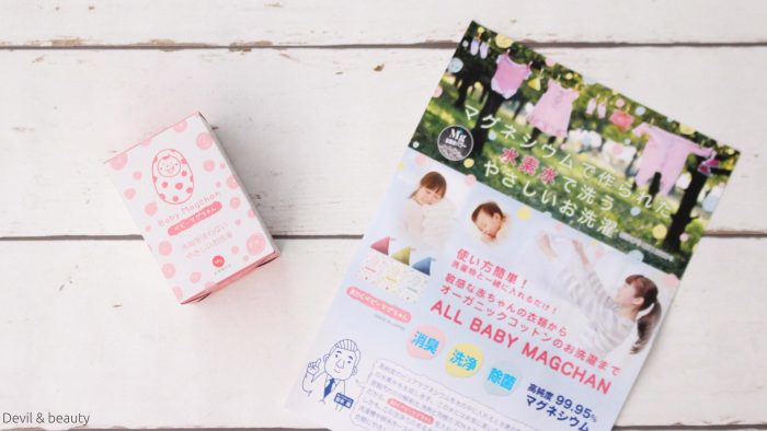 baby-magchan3-e1481188634543 - image