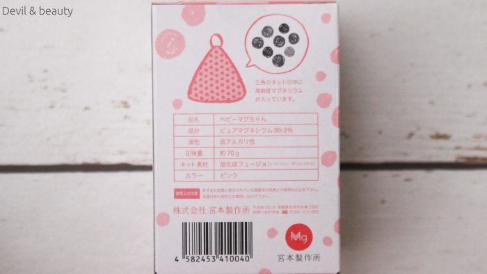 baby-magchan5