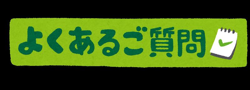 banner_yokuaru_goshitsumon - image
