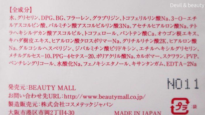 beauty-mall-w-fullerene-ce-glabridin-mask10