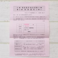 beauty-pharmaceutical-test-acceptance-letter2-200x200 - image