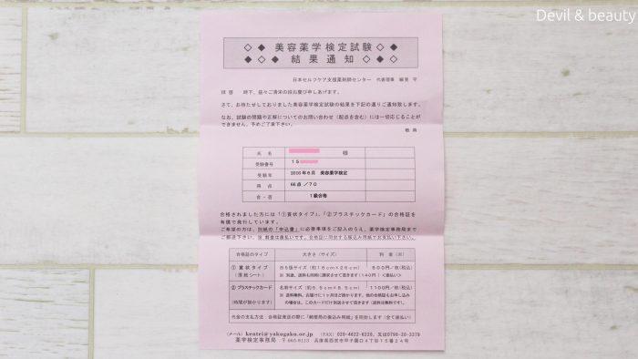 beauty-pharmaceutical-test-acceptance-letter2-e1468381344327 - image