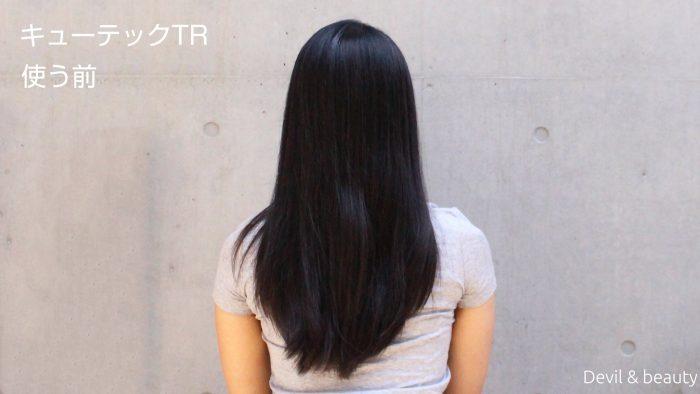 before-cutech-tr-e1495737293746 - image
