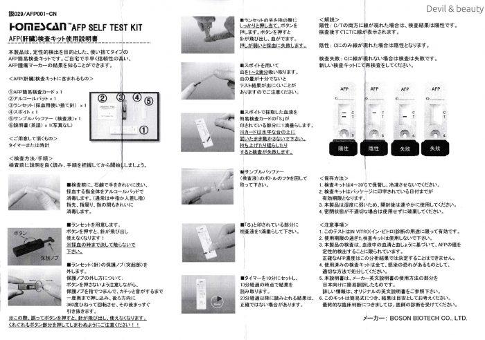 boson-afp-self-test-kit6-e1485786876720 - image