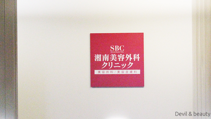 botox-injection-sbc-shinjuku3 - image