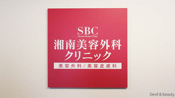 botox-injection-sbc-shinjuku7 - image