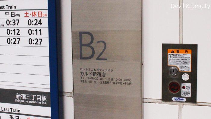 caldo-shinjuku3-e1490788184907 - image