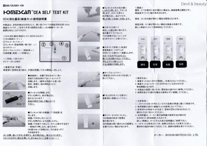 cea-self-test-kit1-e1486023018584 - image