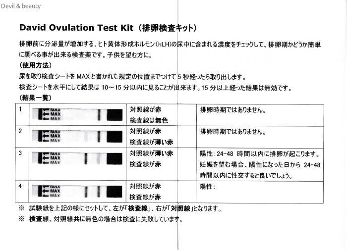 david-ovulation-test11-e1488902504630 - image