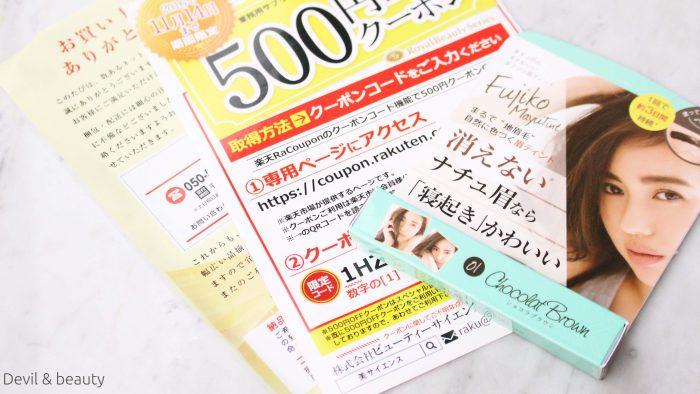 fujiko-mayu-tint2-e1473749711583 - image