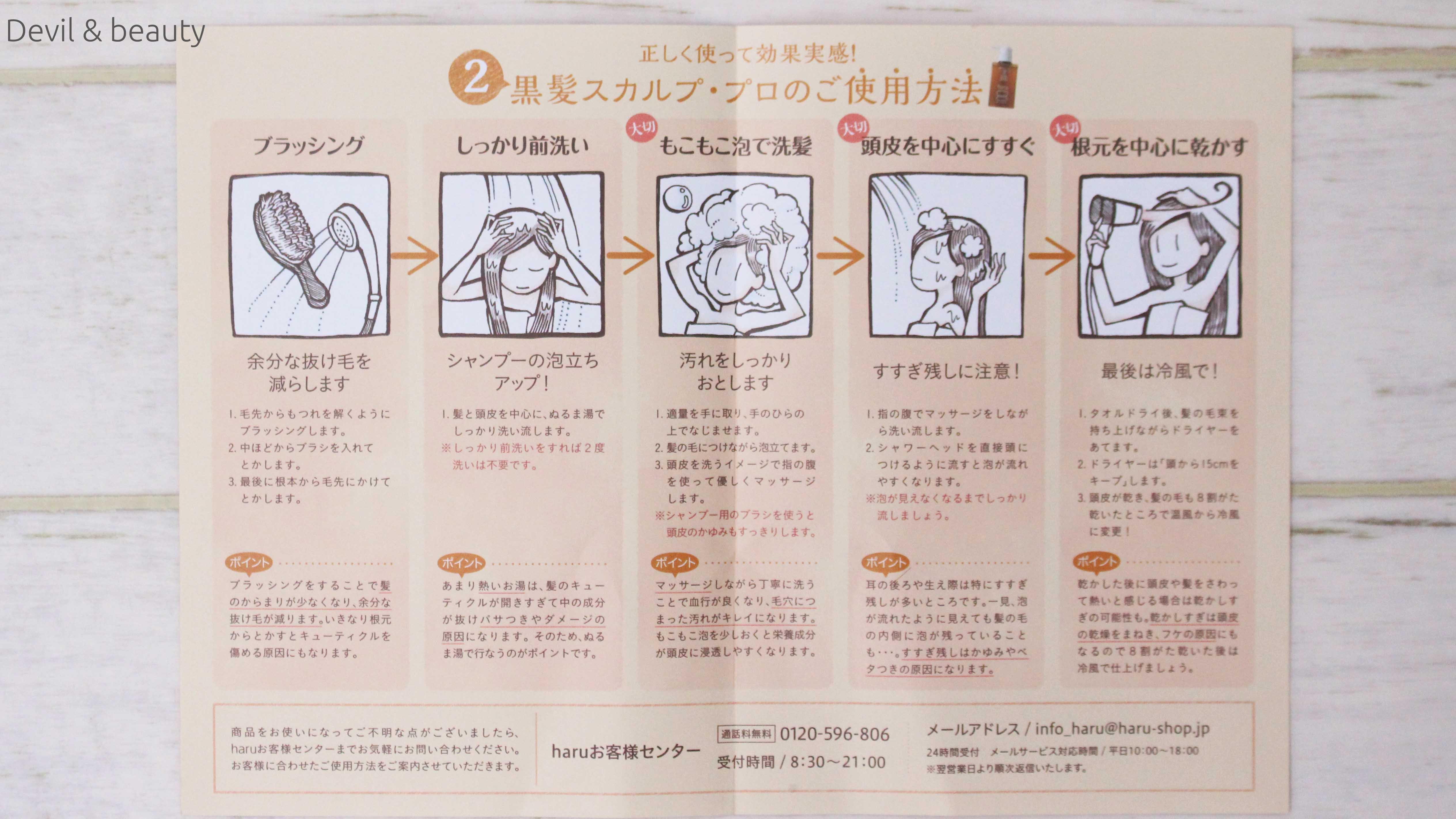 haru-shampoo13