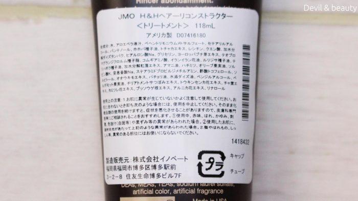 john-masters-organics-honey-hibiscus-hair-reconstructor6-e1470819459670 - image