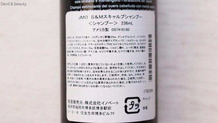 john-masters-s-m-scalp-shampoo6-e1477978307977 - image