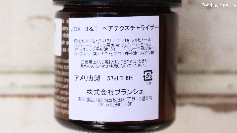 johnmasters-organics-bourbon-vanilla-tangerine-hair-texturizer8 - image