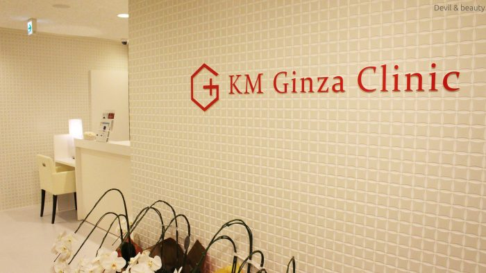 km-ginza-clinic7-e1476860329287 - image
