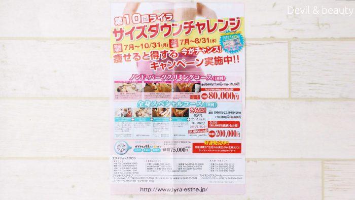 lyra-shibuya10-e1469260081346 - image