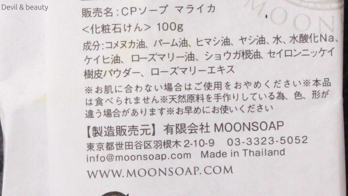 moon-soap-malaika5-e1481260398882 - image