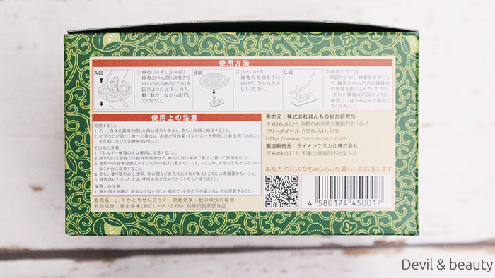 mosquito-coil-and-pot7 - image