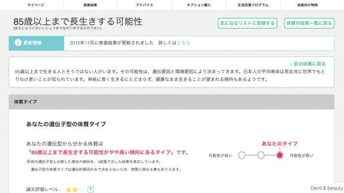 mycode-result9-e1471588656704 - image