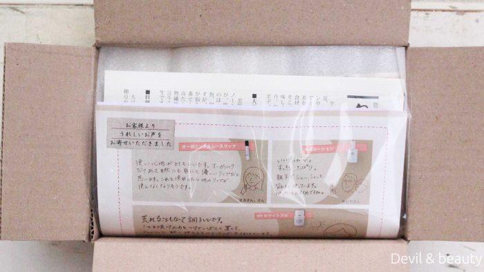 neo-natural-bihyaku2-e1496910800642 - image