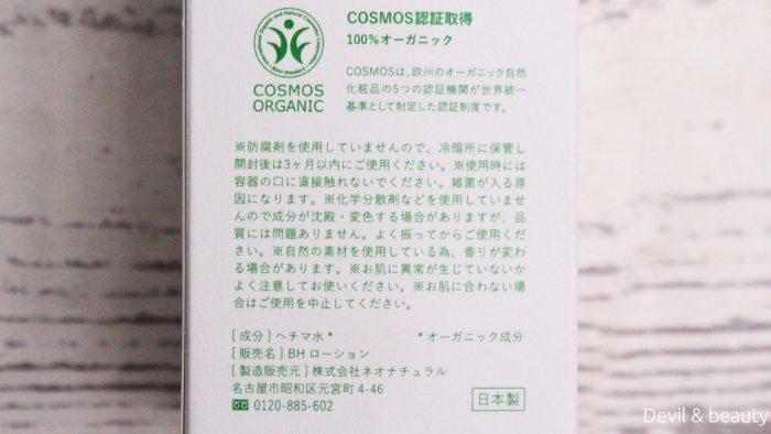 neo-natural-bihyaku6-e1496909169147 - image