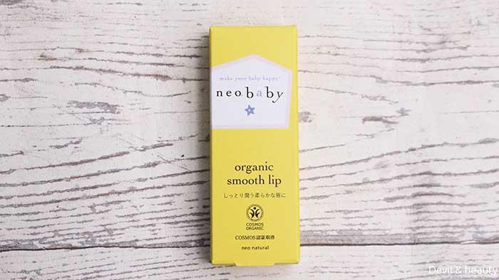 neobaby-organic-lip1 - image