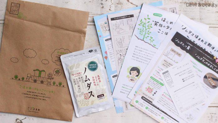nomudasu2-e1492684390199 - image